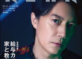 雑誌:AERA 2020年12月14日号
