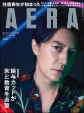 AERA 2020年12月14日号