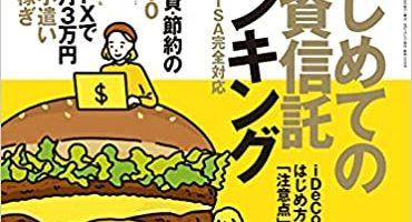 雑誌:AERA Money 2021 秋号(AERA増刊)