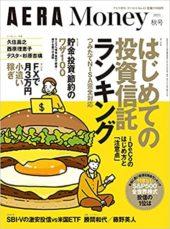 Money 2021 秋号 (AERA増刊)
